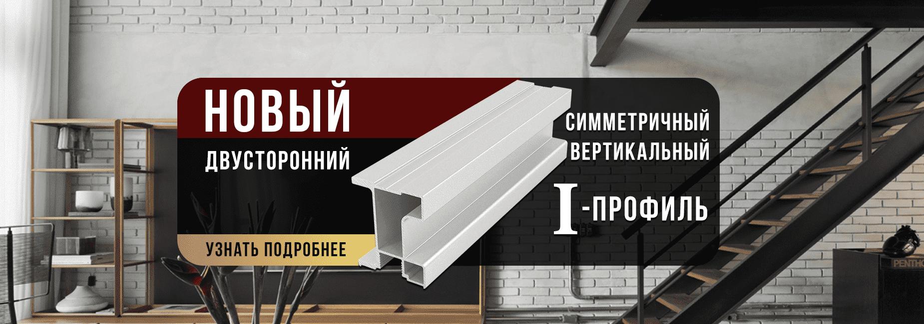 Двусторонний вертикальный I-профиль для шкафов-купе