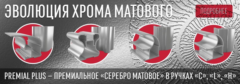 Матовый хром PREMIAL®