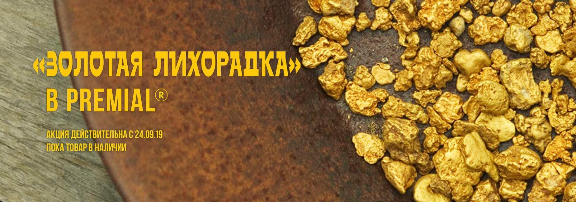Золотая лихорадка с Premial®!