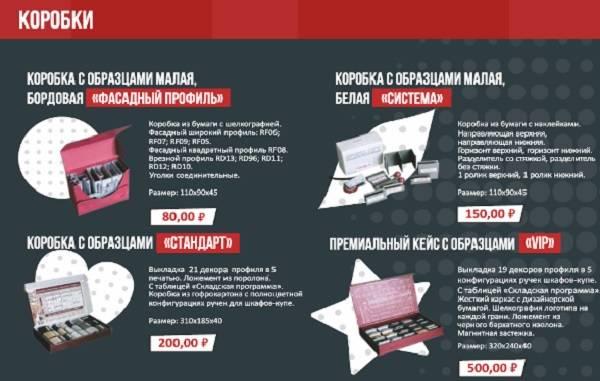 Образцы алюминиевого профиля Premial®