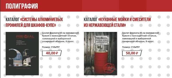 Буклеты и каталоги Premial®