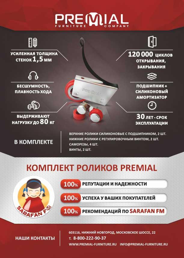 Красные ролики Premial® для шкафов-купе