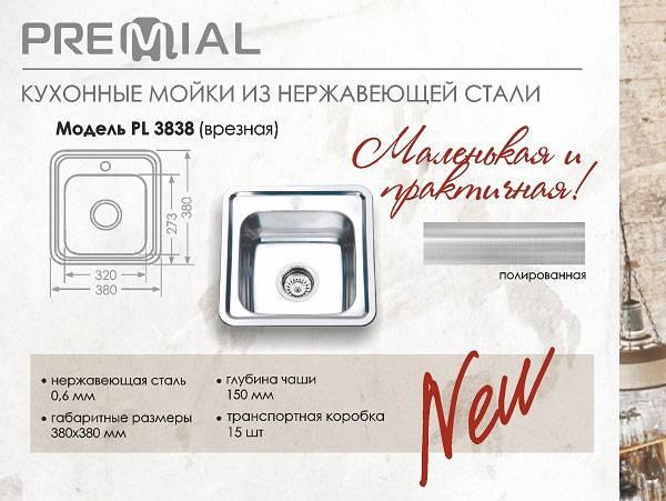 мойка Premial® pl3838