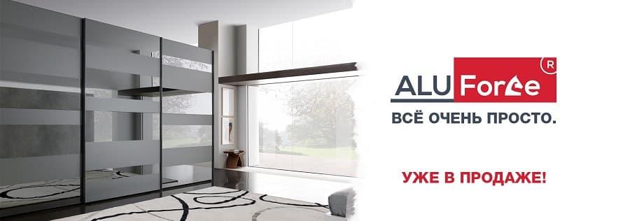 AluForce уже в продаже