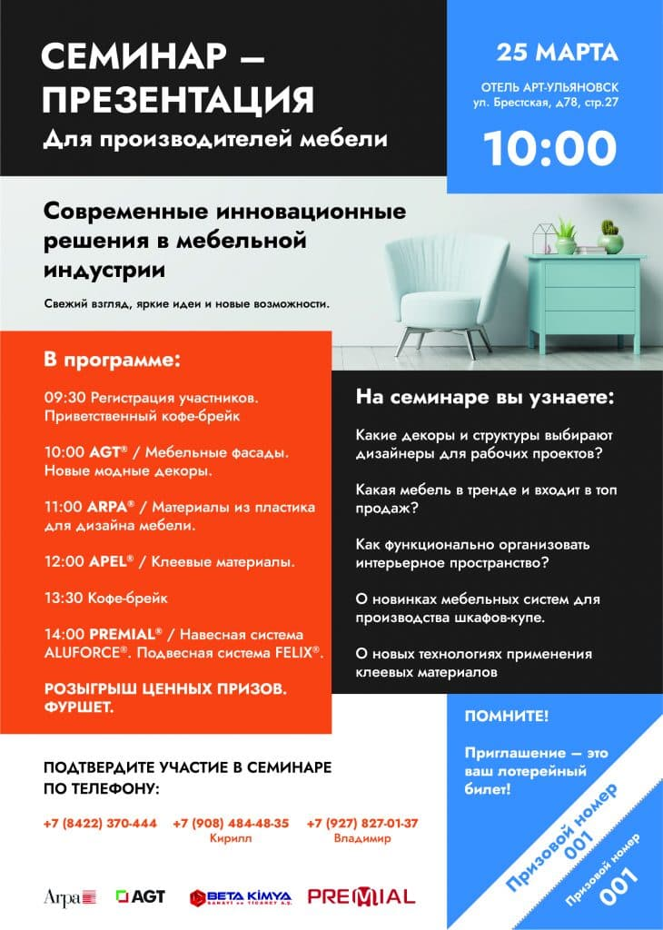 Семинар в Ульяновске