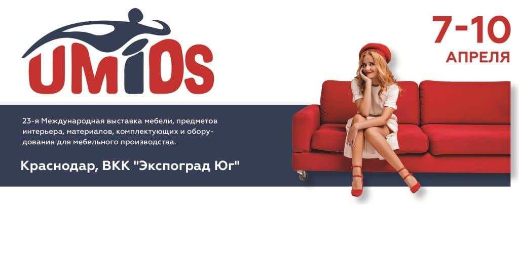 Приглашаем на выставку UMIDS 2021 в Краснодаре!